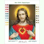 Сердце Иисуса СІ-01