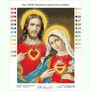 Открытые сердца Иисуса и Марии ВСІМ