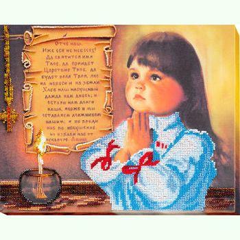 Молитва AB-459