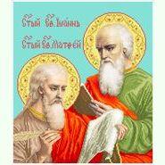 Евангелисты Иоан и Матфей І-ЄІМ