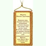 Молитва Николаю Чудотворцу ABO-009