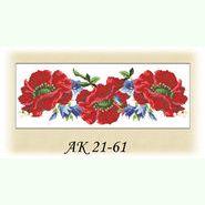 Танок Маків АК 21-61 Л