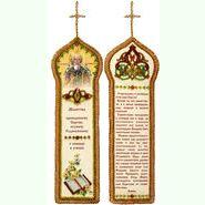 Закладка. Молитва о помощи в учении ABB-002