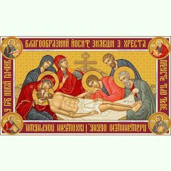 Свята Плащаниця Ісуса Христа Артикул СПІХ-1 (0246)
