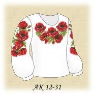 Маковий Розмай АК 12-31