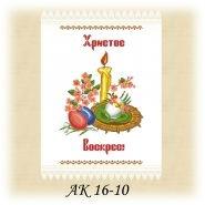 Великодній рушник АК 16-10 ДЛ
