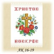 АК 16-19 Л. Великодній рушник