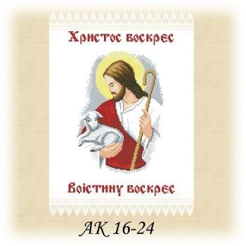 АК 16-24 Л. Великодній рушник