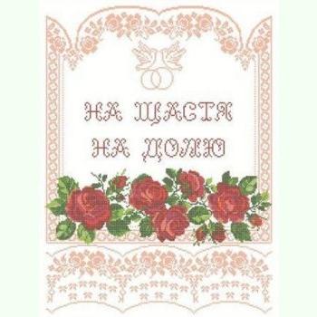 СВРг-6. Заготовка весільного рушника
