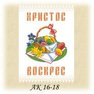 АК 16-18 Л. Великодній рушник