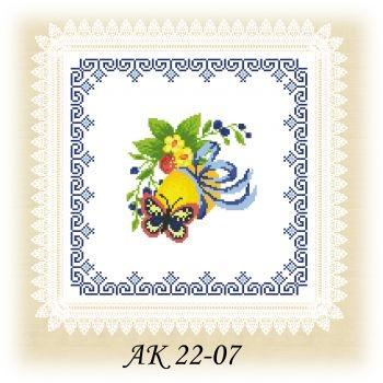 АК 22-07. Серветка до Великодня