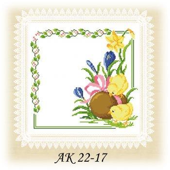 АК 22-17. Серветка до Великодня