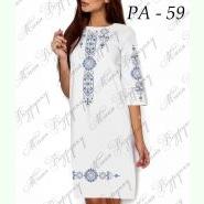 РАд-59. Заготовка до білої домотканої жіночої сукні