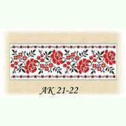 Елегантність АК 21-22