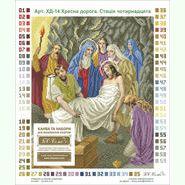 Тело Иисуса укладывают в гроб ХД-14