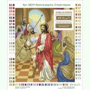 Иисуса осуждают на смерть ХД-01