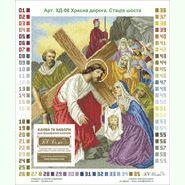 Вероника вытирает лицо Иисуса ХД-06
