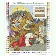 Иисус падает третий раз под тяжестью креста ХД-09