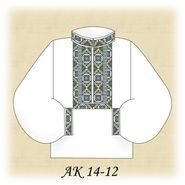АК 14-12. Заготовка чоловічої вишиванки