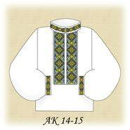 Заготовка чоловічої вишиванки АК 14-15