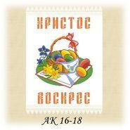 Заготовка к пасхальному рушнику АК 16-18 Д