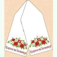 Бязевый белый свадебный рушник РБ-003-22