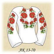 Закоханість АК 13-70
