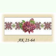 Жоржина АК 21-64