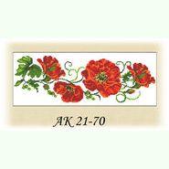 Закоханість АК 21-70