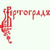 Вертоградъ